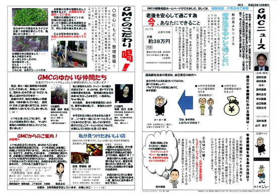GMCニュース10月号