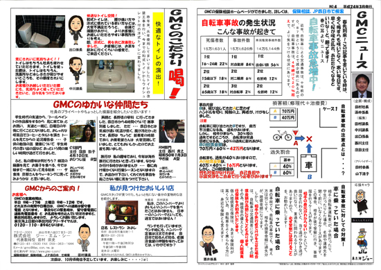 GMCニュース 2012年 春号
