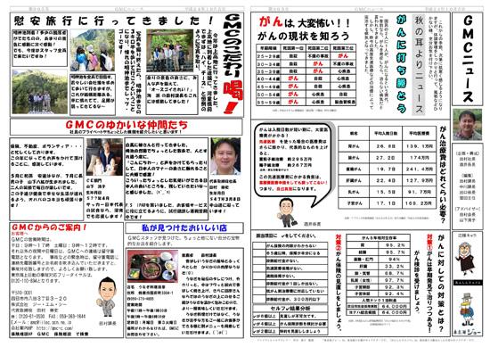 GMCニュース 2012年 秋号