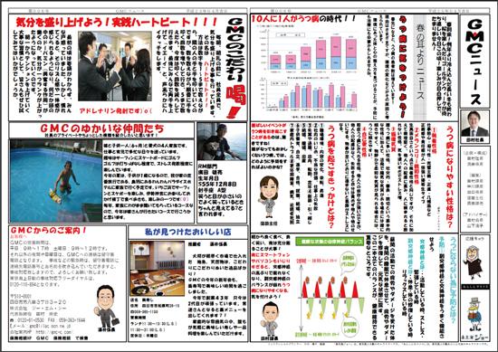 GMCニュース 2013年 春号