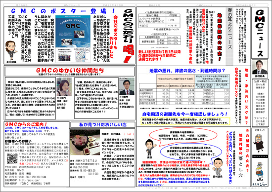 GMCニュース 2014年 春号