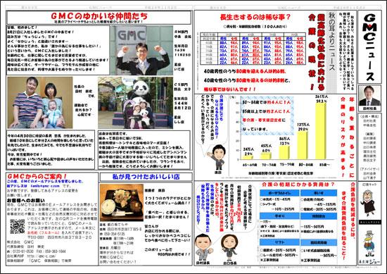GMCニュース 2014年 秋号