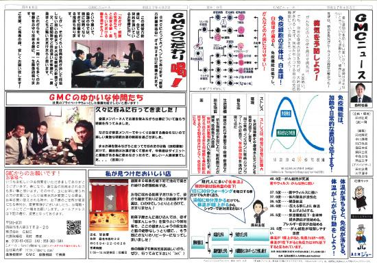 GMCニュース 2015年 春号