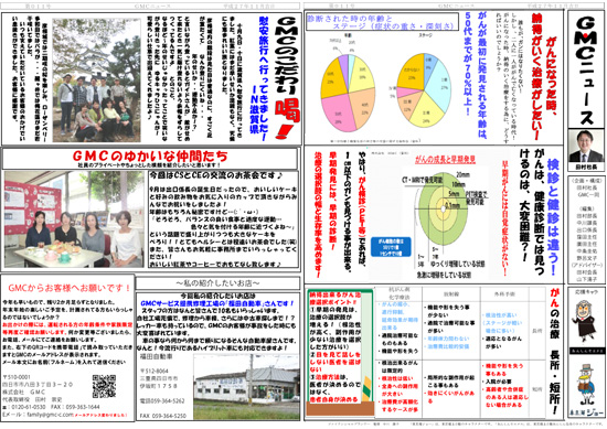 GMCニュース 2015年 秋号